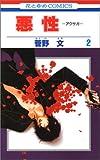 悪性 第2巻 (花とゆめCOMICS)