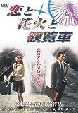 恋と花火と観覧車[DVD]