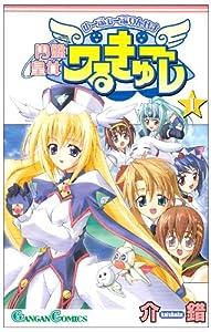 円盤皇女ワるきゅーレ 1 (ガンガンコミックス)