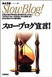 鈴木芳樹「スローブログ宣言!」
