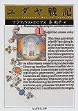 ユダヤ戦記〈1〉 (ちくま学芸文庫)