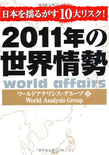 2011年の世界情勢―日本を揺るがす10大リスク!