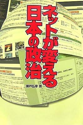 ネットが変える日本の政治