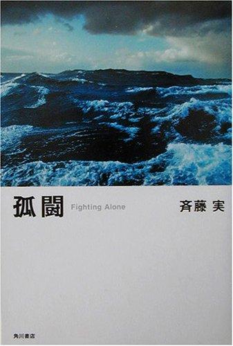 孤闘―Fighting Alone