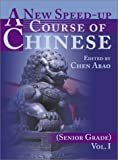 img - for A New Speed-up Course of Chinese (Senior Grade): Volume I (Chinese Edition) book / textbook / text book