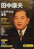 田中康夫―しなやかな革命 (KAWADE夢ムック)