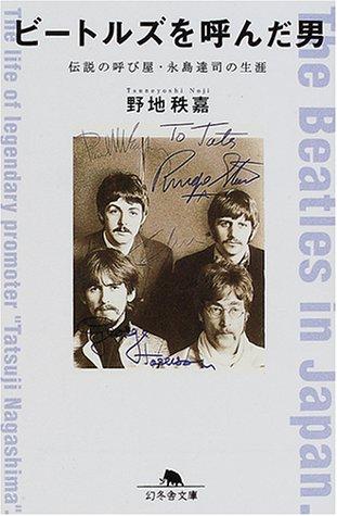 ビートルズを呼んだ男―伝説の呼び屋・永島達司の生涯 (幻冬舎文庫)