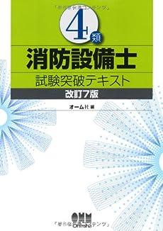 4類消防設備士試験突破テキスト—改訂7版— (LICENCE BOOKS)