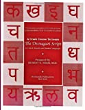 Bharat S Shah M.D. A Crash Course to Learn the Devanagari Script: Used for Hindi, Marathi, and Sanskrit Languages: 3 (Setubandh Language Series)