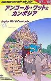 D22 アンコールワットとカンボジア―2007~2008 (地球の歩き方)