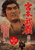 宮本武蔵 [DVD]