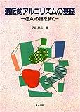 遺伝的アルゴリズムの基礎―GAの謎を解く