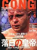 GONG (ゴング) 格闘技 2011年 04月号 [雑誌]