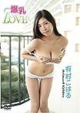有村こはる 爆乳LOVE[DVD]