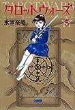タロットウォーズ 5 (ホーム社漫画文庫) (HMB H 3-5)