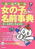 しあわせ赤ちゃん女の子の新しい名前事典―新人名漢字に完全対応!