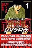 少年無宿シンクロウ (1) (講談社コミックス―SHONEN MAGAZINE COMICS (3650巻))