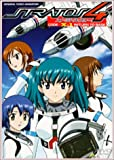 OVA ストラトス・フォー CODE:X-1 RETURN TO BASE [DVD]