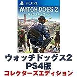 【Amazon.co.jpエビテン限定】ウォッチドッグス2 PS4版 コレクターズエディション(初回特典付き)