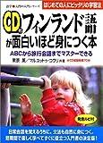 フィンランド語が面白いほど身につく本—ABCから旅行会話までマスターできる