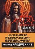 魔界医師メフィスト―魔女医シビウ (角川文庫)