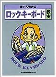 (改)誰でも弾けるロックキーボード教本