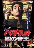 ジャック パチスロ闇の帝王[DVD]