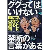裏モノJAPAN ( ジャパン ) 別冊 ググってはいけない禁断の言葉がある 2009年 12月号 [雑誌]