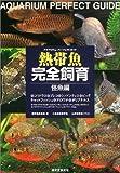 アクアリウム・パーフェクトガイド 熱帯魚完全飼育 怪魚編