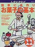 簡単に手作りお菓子の基本