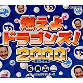燃えよドラゴンズ!2000