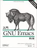 入門GNU Emacs (UNIX text processing)