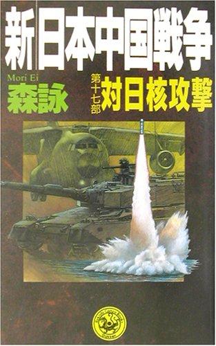 新・日本中国戦争〈17〉対日核攻撃 (歴史群像新書)