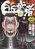 白兵武者 1 (ヤングサンデーコミックス)