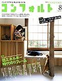 CONFORT (コンフォルト) 2011年 08月号 [雑誌]