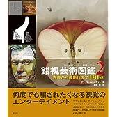 錯視芸術図鑑2: 古典から最新作まで191点