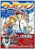 ラーゼフォン コミックセット (サンデーGXコミックス) [マーケットプレイスセット]