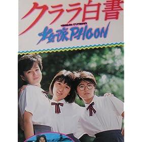 ������PHOON �N�������� [VHS]