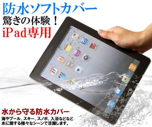 スリムにコンパクトに水から守る防水カバー!iPad2/3 防水ケース マリーンケース