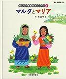 マルタとマリア― 「聖書新共同訳」準拠〈新約聖書〉 (みんなの聖書・絵本シリーズ)