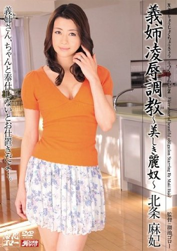 義姉凌辱調教 北条麻妃 ~美しき麗奴~ [DVD]