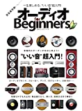 �I�[�f�B�I for Beginners (100%���b�N�V���[�Y)