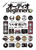 オーディオ for Beginners (100%ムックシリーズ)