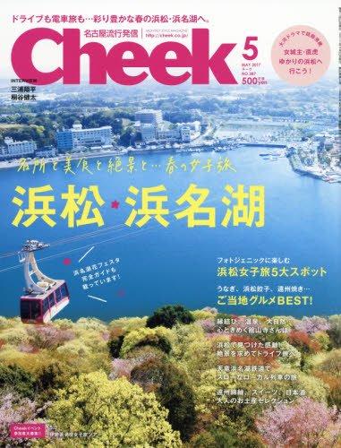 Cheek 2017年5月号 大きい表紙画像