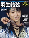 世界フィギュアスケート選手権 2015熱戦速報号 (日刊スポーツグラフ)