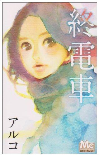 終電車 (マーガレットコミックス)
