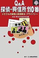 Q&A探偵・興信所110番―トラブルの実態と探偵業法・プライバシー (110番シリーズ)