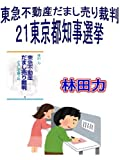 東京都知事選挙 (東急不動産だまし売り裁判)