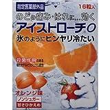 アイストローチオレンジ味