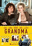 愛しのグランマ [DVD]